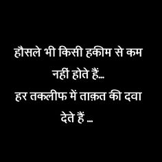 हौसले भी किसी हक़ीम से कम नहीं होते – Om Nutrition and Fitness Club Motivational Picture Quotes, Shyari Quotes, Life Quotes Pictures, Photo Quotes, True Quotes, Best Quotes, Inspirational Quotes, People Quotes, Poetry Quotes