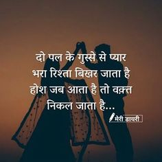 Image may contain: text Hindi Quotes Images, Hindi Quotes On Life, Urdu Quotes, Life Quotes, Silent Quotes, Good Morning Happy Monday, Gulzar Quotes, Zindagi Quotes, New Thought