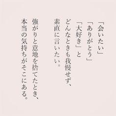 カフカさんはInstagramを利用しています:「. #言葉 #会いたい #ありがとう #大好き #素直 #気持ち」 Quotations, Qoutes, Japanese Quotes, Famous Words, Meaningful Life, Positive Words, Powerful Words, Cool Words, Texts