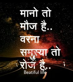 Sanjana Fact Quotes, Me Quotes, Funny Quotes, Motivational Picture Quotes, Inspirational Quotes, Innocence Quotes, Kalam Quotes, Indian Quotes, Knowledge Quotes