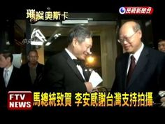 News in Mandarin Chinese - Ang Lee Oscar win (Life of Pi).  奪小金人 李安接受台灣媒體訪問-民視新聞