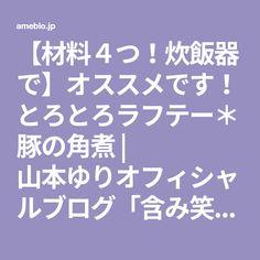 【材料4つ!炊飯器で】オススメです!とろとろラフテー*豚の角煮 | 山本ゆりオフィシャルブログ「含み笑いのカフェごはん『syunkon』」Powered by Ameba Calm