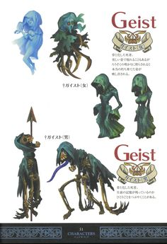 Odin Sphere Artworks Book - Page 31 - Characters - Female & Male Geist
