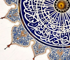 Islamic Calligraphy and Arabesque Inside Dome - Islamic Architectural Calligraphy Islamic Art Pattern, Arabic Pattern, Pattern Art, Arabic Calligraphy Art, Arabic Art, Motifs Textiles, Style Oriental, Arabic Design, Art And Architecture