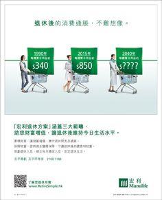 j manulife j Bank Financial, Finance Bank, Leaflet Layout, Banks Ads, Insurance Ads, Print Ads, Aviation, Investing, Advertising