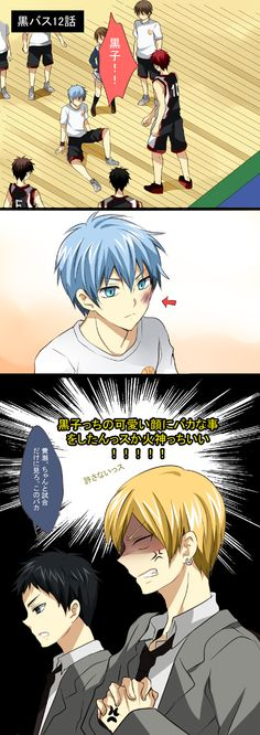 Kagami: Kuroko!!; Kise: You dare punch Kuroko's cute face over something stupid, Kagami-chi!!!; Kasamatsu: Kise, watch the game properly. You baka.