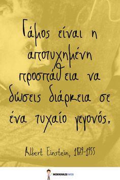 Other Recipes, Albert Einstein, Greek, Wisdom, Words, Greece, Horse