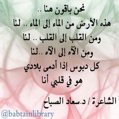 نحن باقون هنا للشاعرة الدكتور سعاد الصباح