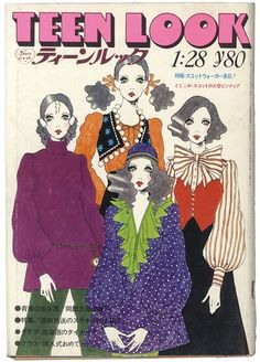 "fehyesvintagemanga: ""Teen Look magazine, cover by Okamoto Satsuko "" 60s And 70s Fashion, Retro Fashion, Sporty Fashion, Fashion Women, Fashion 2020, Fashion Outfits, Fashion Illustration Vintage, Illustration Art, Illustration Children"