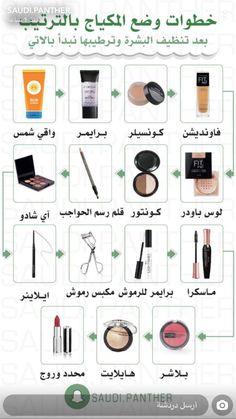 Makeup Ads, Skin Makeup, Makeup Cosmetics, Beauty Makeup, Maquillage Yeux Cut Crease, Makeup Artist Tips, Beauty Care Routine, Makeup Order, Learn Makeup