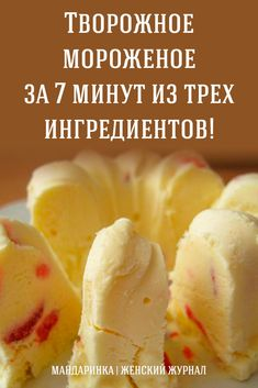 My Recipes, Dinner Recipes, Cooking Recipes, Love Eat, Love Food, Russian Recipes, Ice Cream Recipes, Frozen Yogurt, Food Photo