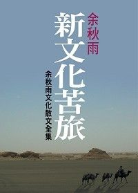 余秋雨 / 新文化苦旅