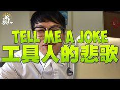 異鄉人Tell Me a Joke-「工具人的悲歌」 - YouTube