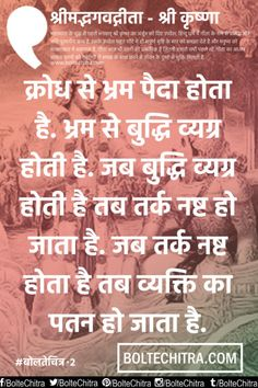 Sri Krishna Quotes in Hindi with Images Part 3