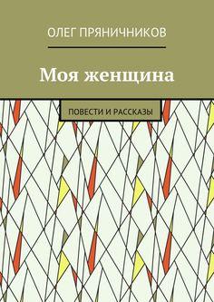 Мояженщина - Олег Пряничников — Ridero