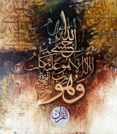 Calligraphy painting oil on canvas Size. By mohsin Raza Calligraphy Lessons, Arabic Calligraphy Art, Arabic Art, Islamic Wallpaper, Mural Wall Art, Artist Art, Mecca Sharif, Quran Text, Deen