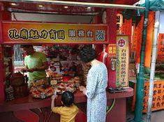 台南 椪糖 - Google 検索 Google