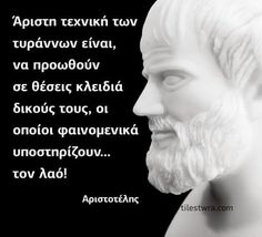 Wisdom Quotes, Life Quotes, The Son Of Man, Famous Words, Greek Quotes, Ancient Greece, Life Lessons, Philosophy, Literature