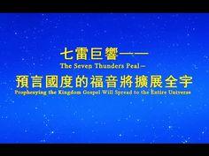 福音視頻 神的發表《七雷巨響——預言國度的福音將擴展全宇》 | 跟隨耶穌腳蹤網-耶穌福音-耶穌的再來-耶穌再來的福音-福音網站