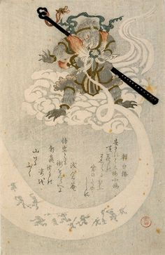 """explodingrocks:"""" """"The Monkey King Sun Wukong"""" by Kubo Shunman Japanese Drawings, Japanese Artwork, Japanese Prints, Goku, Freer Gallery, Chinese Crafts, King Tattoos, Journey To The West, Year Of The Monkey"""
