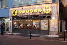 【ラム】水道橋/羊肉酒場 Shop Front Design, Store Design, Ramen House, Japanese Restaurant Design, Meat Store, Ramen Restaurant, Noren Curtains, Curtain Designs, Pet Shop