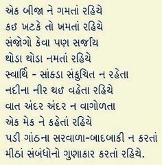 Poem Quotes Poems Gujarati Photography Art Fotografia Fotografie Poetry Photoshoot