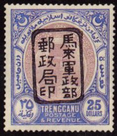 Rare Malaya Japanese Occupation Stamps-1942 Trengganu, $25 purple and blue with Japanese Occupation overprint.