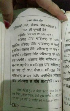 🙏🙏🙏🙏🙏 Guru Granth Sahib Quotes, Sri Guru Granth Sahib, Holy Quotes, Gurbani Quotes, Sikh Quotes, Punjabi Quotes, Guru Nanak Teachings, Deep Thoughts Love, Sikhism Religion