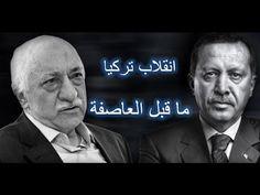 العظماء المائة 26: انقلاب تركيا ج 2 - ما قبل العاصفة... جهاد الترباني