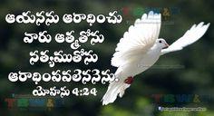Bible Qoutes, Jesus Quotes, Revelation 19, Dance Paintings, John 4, Jesus Loves Me, Good Morning Images, Telugu, Peace