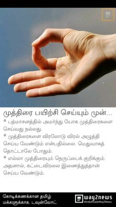 33 Best Yoga Muthirai Images In 2020 Yoga Benefits Natural Health Tips Yoga Mantras