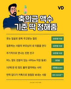 Wow Words, Inspirational Phrases, Korean Quotes, Korean Language, Wise Quotes, Survival Tips, Self Development, Life Skills, Helpful Hints