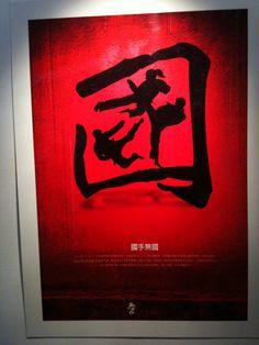 難得的好作品-臺藝大碩士生 Jason Chang - Lon - 畫龍不點睛 - 無名小站