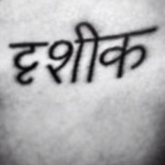 It's a type of sanskrit, it means perspective. In Buddhist meditation you're taught to concentrate on your breathing. Tattoo on the ribs & with each new breath you gain perspective. I WANT THIS TATTOO!