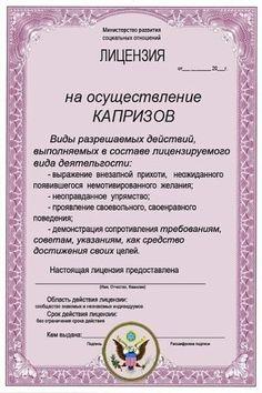 сертификат шаблон на исполнение желания