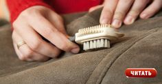 Как удалить пятна с дубленки, шубы и пуховика? Просто!