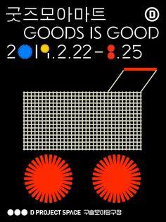 굿즈모아마트 Goods is good Gfx Design, Graph Design, Page Design, Pattern Design, Typography Layout, Graphic Design Typography, Promotional Design, Poster Layout, Typographic Design