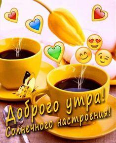 Доброе утро!! Beautiful Day, Good Morning, Mugs, Chocolate, Tableware, Weather, Bonjour, Bom Dia, Buen Dia