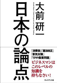 日本の論点 / 大前研一