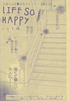 『LIFE SO HAPPY/8』