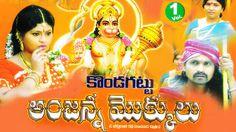 Lord Anjaneya - Kondagattu Anjanna Mokkulu - O Bhakthurali Kadha - 1 Lord Anjaneya, Dj Mix Songs, Folk, Movies, Movie Posters, Film Poster, Films, Popcorn Posters, Folk Music