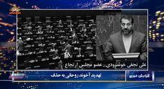 سیمای آزادی تلویزیون ملی ایران - ۱۱ خرداد  ۱۳۹۶