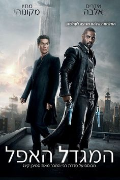 Watch The Dark Tower Full Movie | Download Free Movie | Stream The Dark Tower Full Movie | The Dark Tower Full Online Movie HD | Watch Free Full Movies Online HD | The Dark Tower Full HD Movie Free Online | #FullMovie #movie #film The Dark Tower Full Movie - The Dark Tower Full Movie