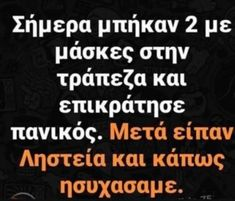 Funny Greek Quotes, Funny Quotes, Funny Captions, Funny Pins, Funny People, Wisdom Quotes, Picture Video, Jokes, Lol