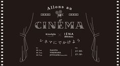 Kino Iglu × IENA 25th ANNIV.「Allons au cinema」シネマにでかけよう | Maison IENA | メゾンイエナ オフィシャルサイト