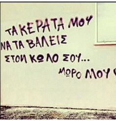 Find images and videos about funny, quotes and greek quotes on We Heart It - the app to get lost in what you love. Graffiti Quotes, Funny Greek, Greek Quotes, Anger Management, Funny Photos, True Stories, Texts, Love Quotes, Lyrics