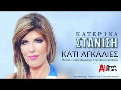 Kati Agkalies ~ Katerina Stanisi | Greek New Single 2015 - YouTube