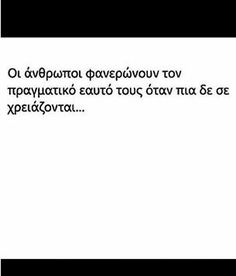 Greek Quotes, Couple Quotes, My Life, Lyrics, Letters, Thoughts, Motivation, Sayings, Words