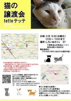 譲渡会開催のお知らせ - http://iyaiyahajimeru.jp/cat/archives/63604