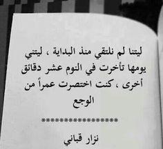 نزار قباني Words Can Hurt, Love Words, Beautiful Words, Arabic Love Quotes, Arabic Words, Arabic Poetry, Photo Quotes, Picture Quotes, Poetry Quotes